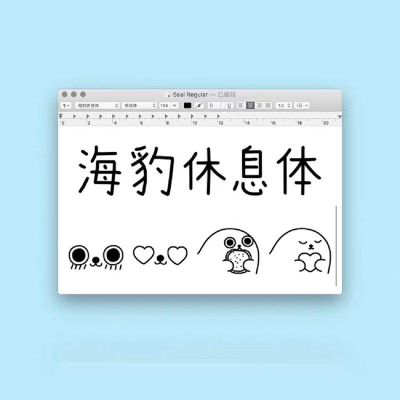 王xx X 3type 海豹休息體字體下載藝術個性平面設計師美工ps字體