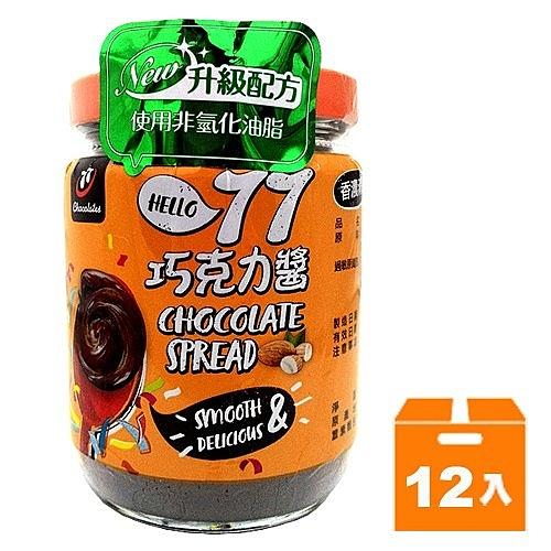 宏亞 77 巧克力醬 250g (12入)/箱【康鄰超市】