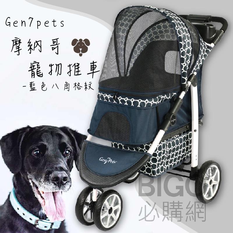 Gen7pets摩納哥寵物推車-深藍八角格紋 鋁合金 外出推車 安全 大容量置物籃 透氣網窗 寵物扣繩 狗狗 貓咪 輕便