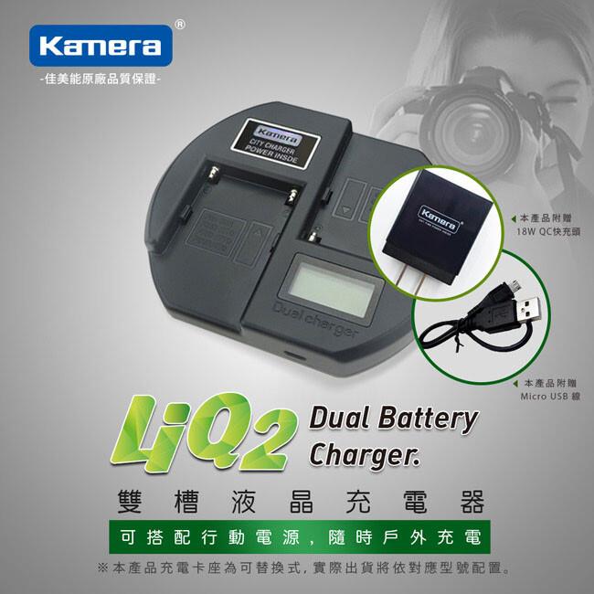 kamera q2液晶雙槽快速充電器for sony np-f970/960 (fm50/fm500