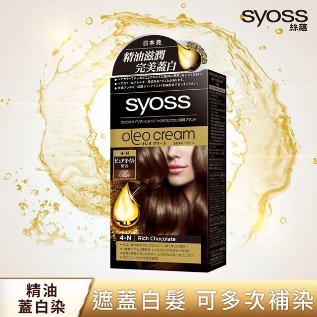 syoss 絲蘊 精油養護染髮系列 4N 經典巧克力棕(50g+50g)