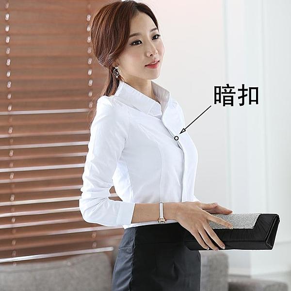 長袖polo衫 白色襯衫女長袖職業秋冬新款加絨上衣正裝工作服工裝打底襯衣 寶貝 免運