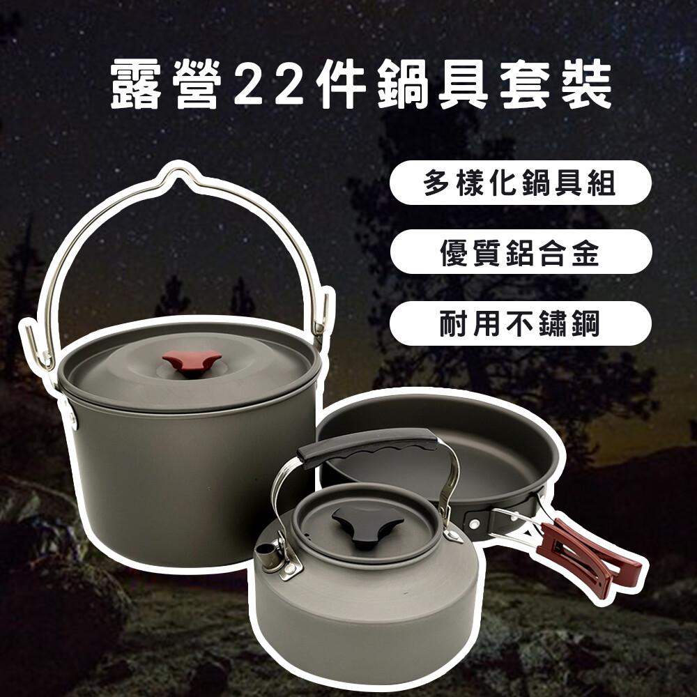 outkeeper露營22件鍋具套裝