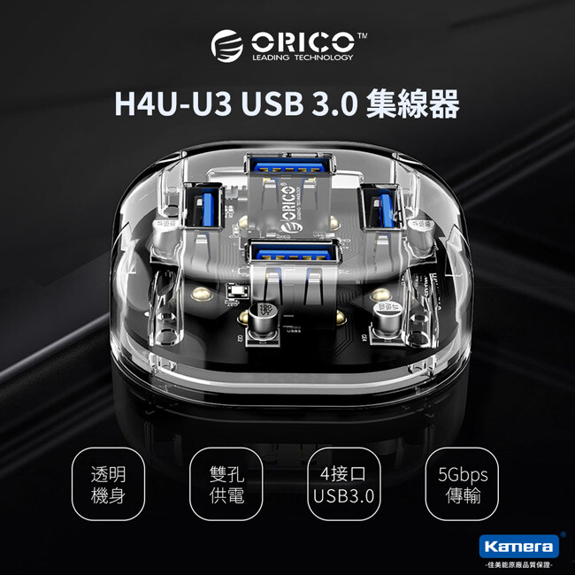 orico 4孔 usb 3.0 集線器(h4u-u3)