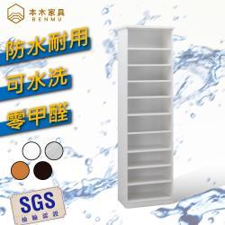 【本木】防潮/抗蟲蛀/可水洗 塑鋼加高開放式置物鞋櫃(寬50深33.5高180cm)