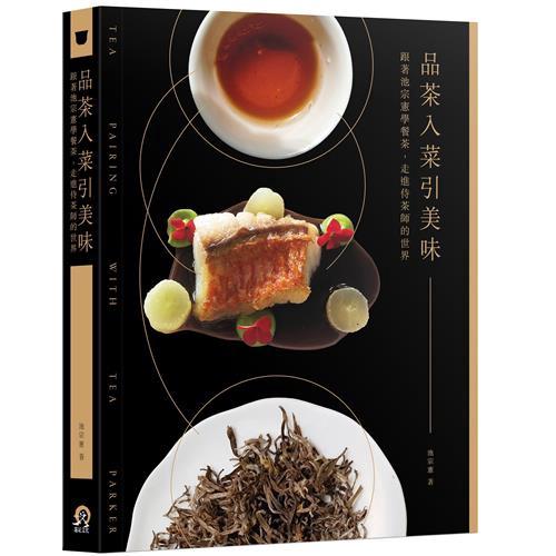 品茶入菜引美味:跟著池宗憲學餐茶,走進侍茶師的世界[79折]11100888804