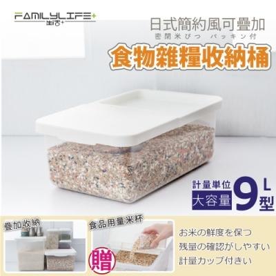 【FL生活+】日式簡約風可疊加食物雜糧收納桶-9公升(YG-064)