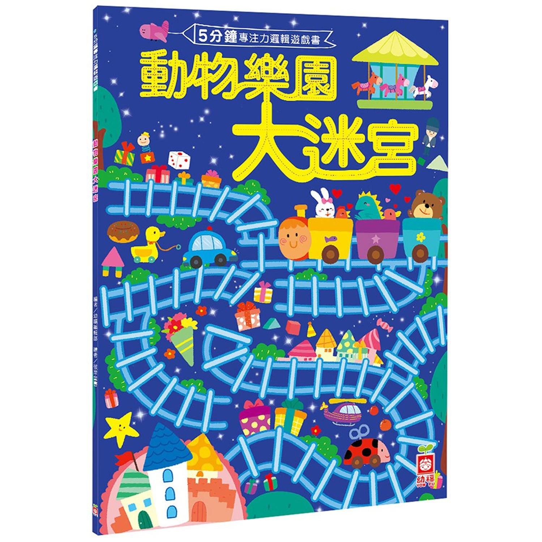 5分鐘專注力邏輯遊戲書-動物樂園大迷宮