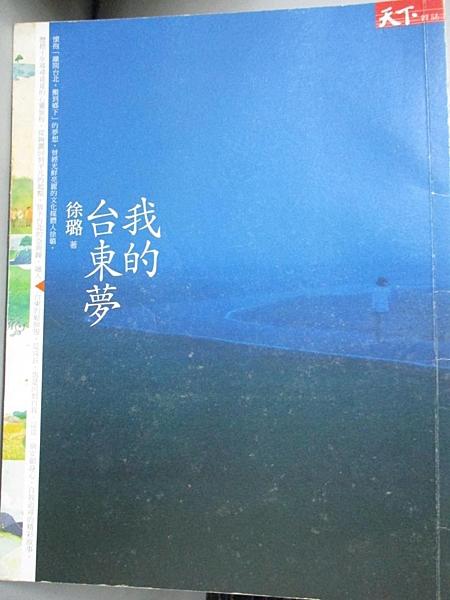 【書寶二手書T9/旅遊_EYH】我的台東夢_徐璐
