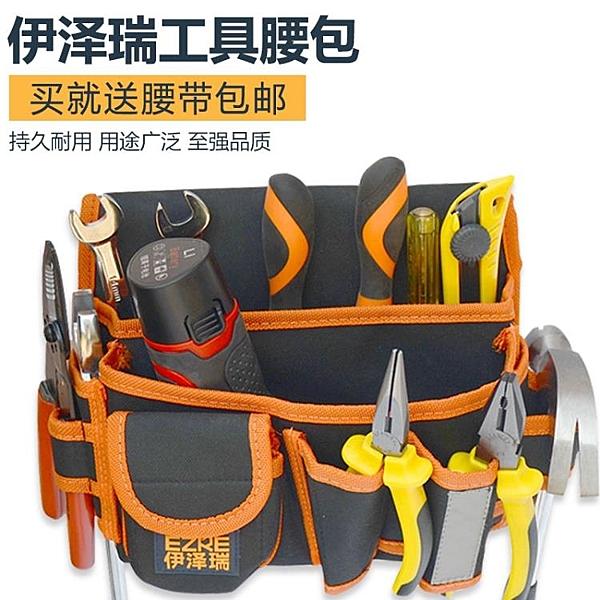伊澤瑞工具腰包電工充電鑚包貼壁紙包掛多功能工具包帆布維修加厚 伊衫風尚