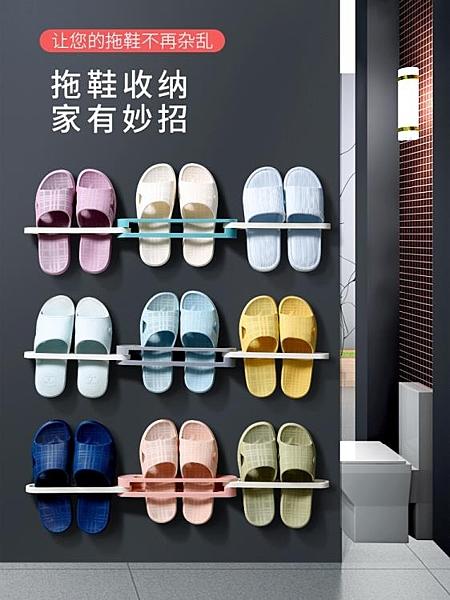 浴室可摺疊拖鞋架衛生間收納神器免打孔壁掛掛式牆壁放鞋子置物架 NMS喵小姐
