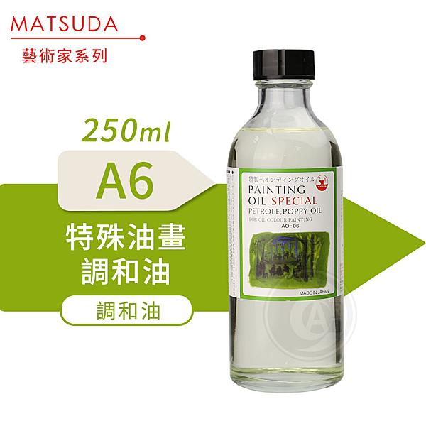 『ART小舖』MATSUDA日本松田 藝術家油畫媒介系列 A6特殊油畫調和油 250ml 單瓶