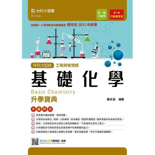 基礎化學升學寶典-適用至2021年統測(工程與管理類)升科大四技[9折]11100893477