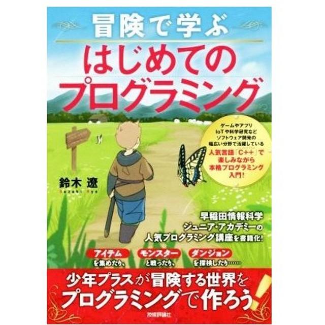 冒険で学ぶはじめてのプログラミング/鈴木遼(著者)