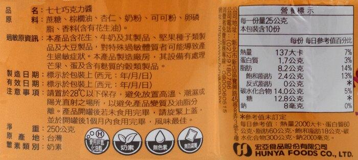 宏亞 77 巧克力醬 250g【康鄰超市】