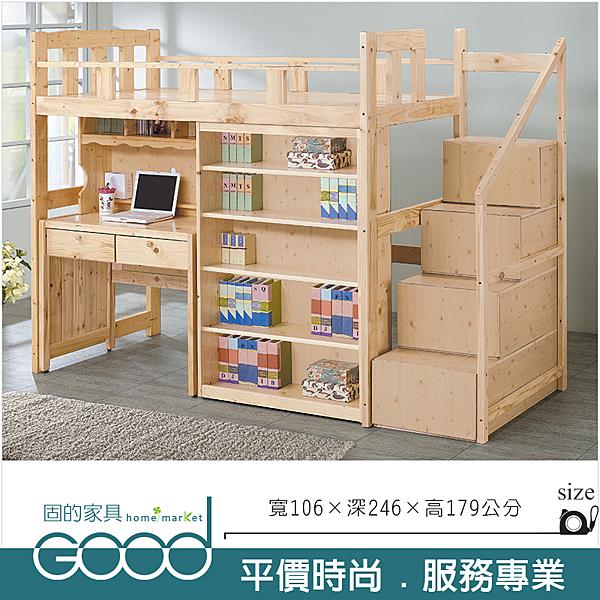 《固的家具GOOD》154-5-AK 階梯功能床/整組【雙北市含搬運組裝】