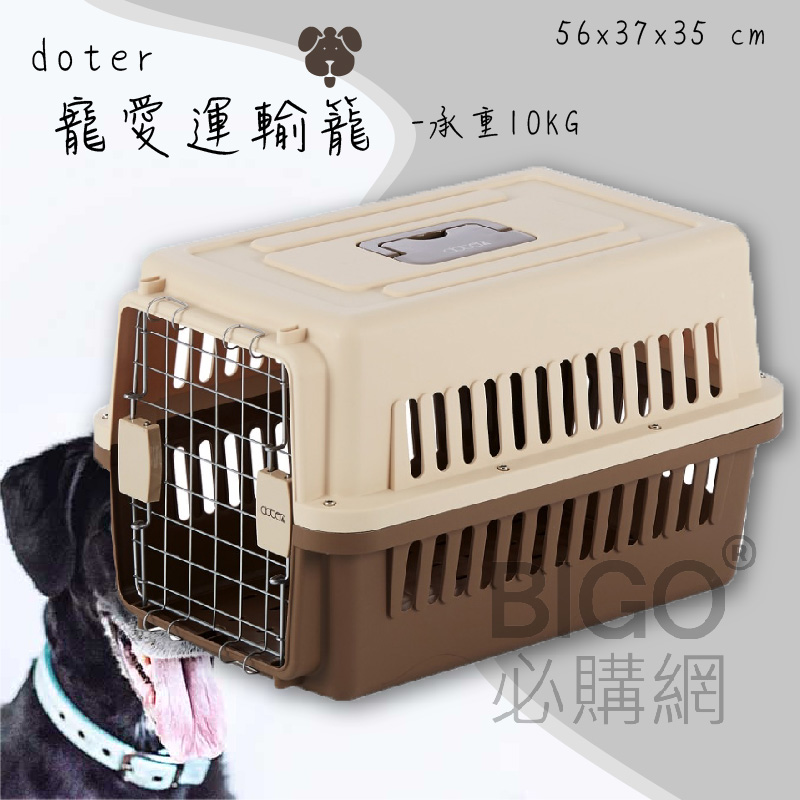 doter寵愛運輸籠-RU20 寵物籠 貓咪 狗狗 毛孩 睡窩 耐摔耐磨 可上飛機 10kg以下中小型犬貓用 雙層透氣
