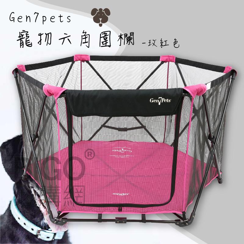 Gen7pets寵物六角圍欄-玫紅色 多隻寵物 玩耍 安全圍欄 戶外 好收納 攜帶方便 狗狗 貓貓 透視圍欄 安全