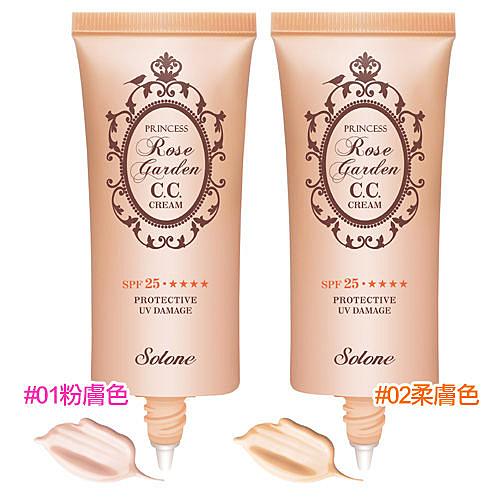 Solone 零妝感亮澤保濕隔離CC霜 30ml 粉膚/柔膚【BG Shop】2款供選/最短效期:2021.12.01