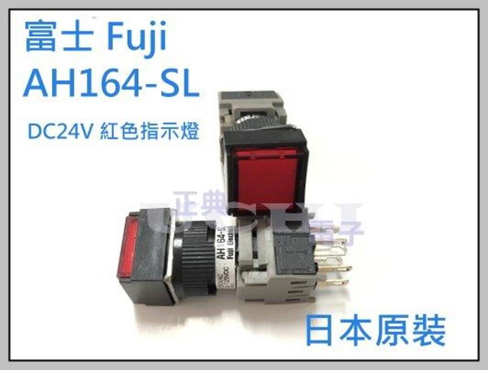 富士 fuji ah164-sl 無段 正方型照光按鈕開關 指示燈 紅色