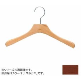 日本製 木製ハンガーレディス・キッズ用 マホガニ 5本セット T-5407 肩幅32cm×肩厚3.3cm
