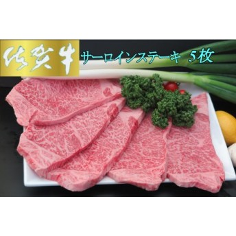 佐賀牛サーロインステーキ200g×5枚 (H065107)