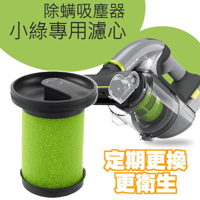 小綠除螨手持吸塵器濾心,適用ATF012/MK2型號。高效能三層濾心,有效過濾塵螨、PM2.5、寵物毛髮等過敏源,不造成二次空氣汙染。可用水清洗濾心,定期更換更衛生。