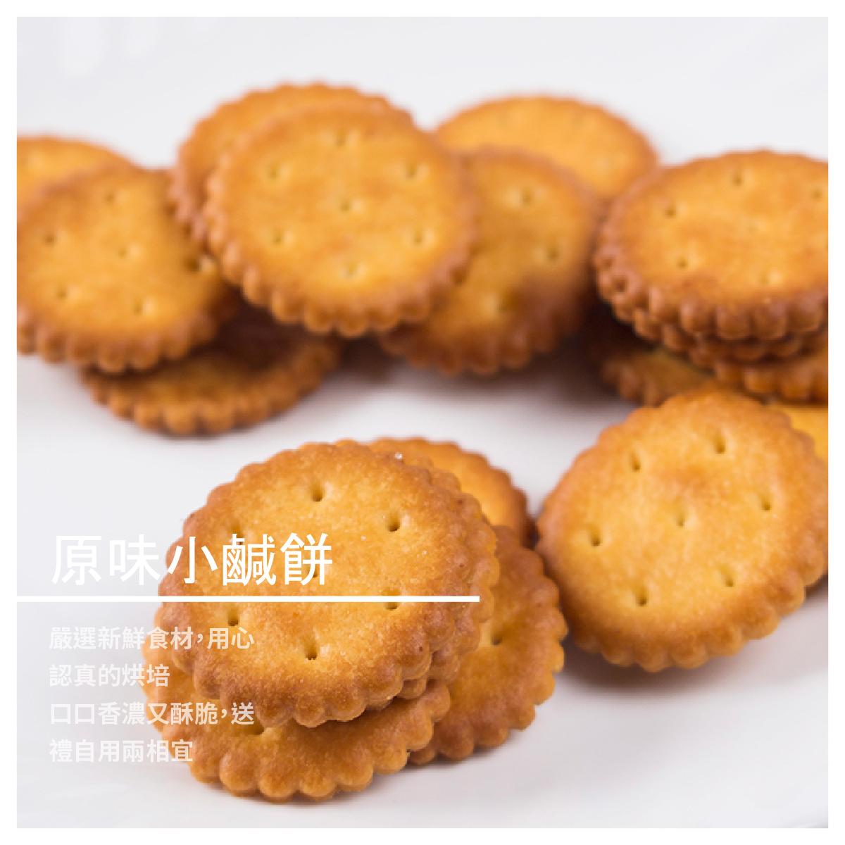 【弘家馨食品】原味小鹹餅(奶素)250g/包