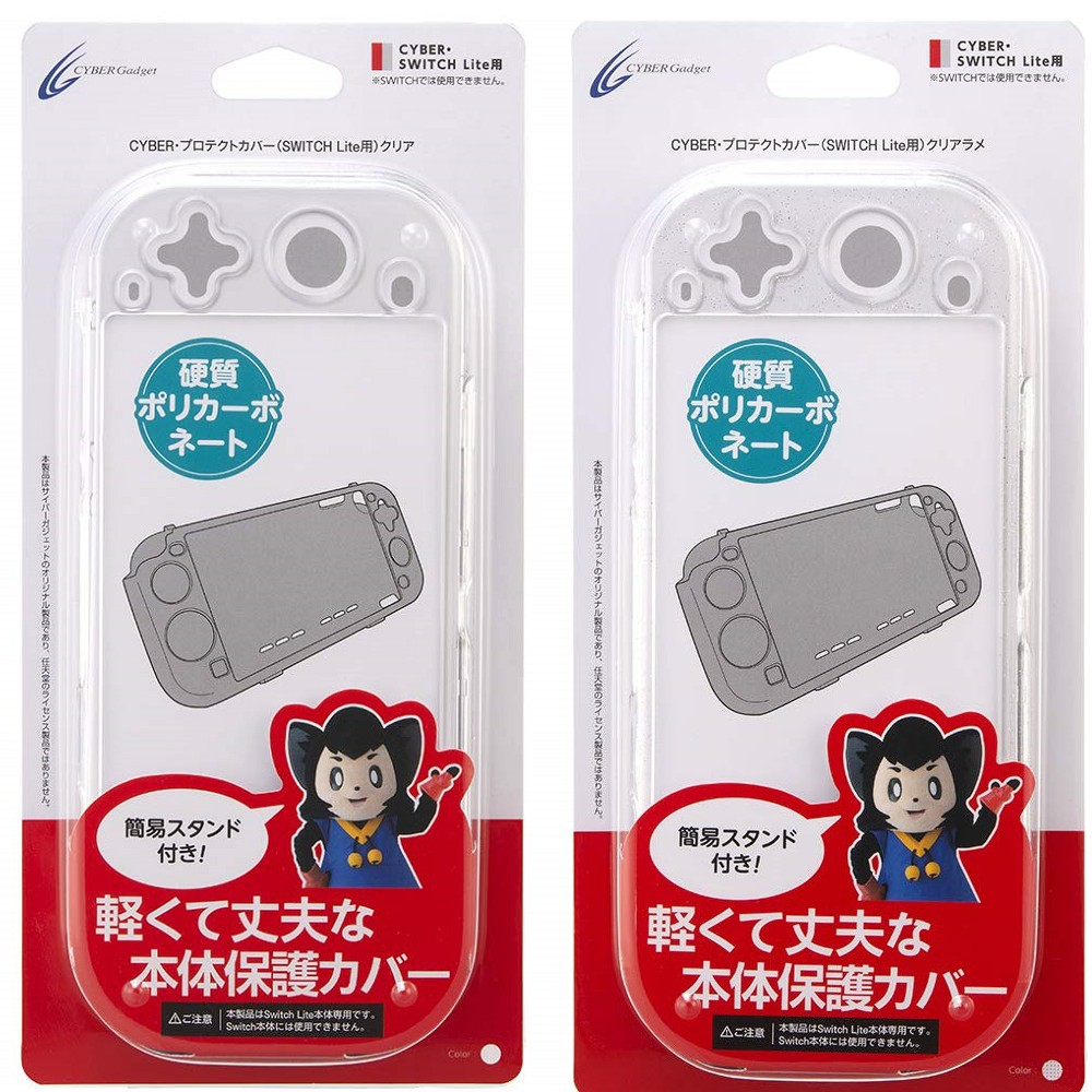 Cyber日本品牌 Switch Lite主機專用 PC保護殼 主機殼 透明硬殼 可當簡易支架【魔力電玩】