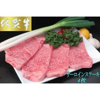 佐賀牛サーロインステーキ200g×4枚 (H065106)