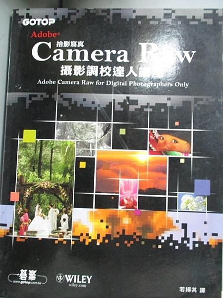 【書寶二手書T9/攝影_EY4】CAMERA RAW攝影調校達人講座_峰資訊股份有限公司