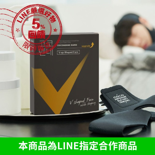 V-up反重力提拉塑臉帶(二入1290元,四入2200元)
