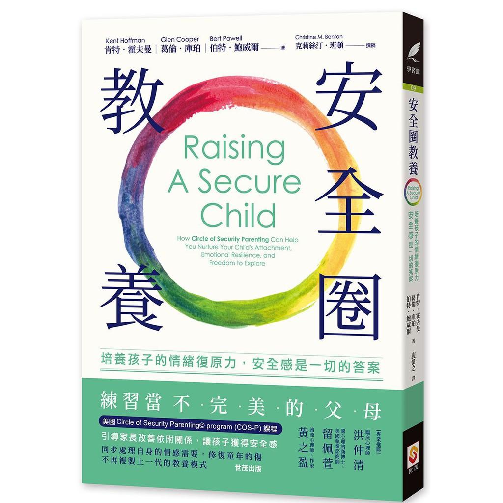 安全圈教養:培養孩子的情緒復原力,安全感是一切的答案<啃書>