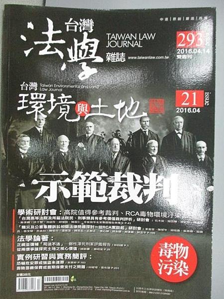 【書寶二手書T7/法律_E9M】台灣法學雜誌_293期_高等法院值得參考裁判