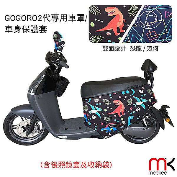 (活動)Buy917 【meekee GOGORO2代】專用車罩/車身保護套 (含後照鏡套及收納袋)-恐龍+幾何