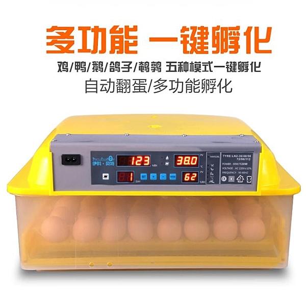孵化器孵蛋器全自動孵化機小型家用型小雞鴨鵝蛋孵化箱 【全館免運】