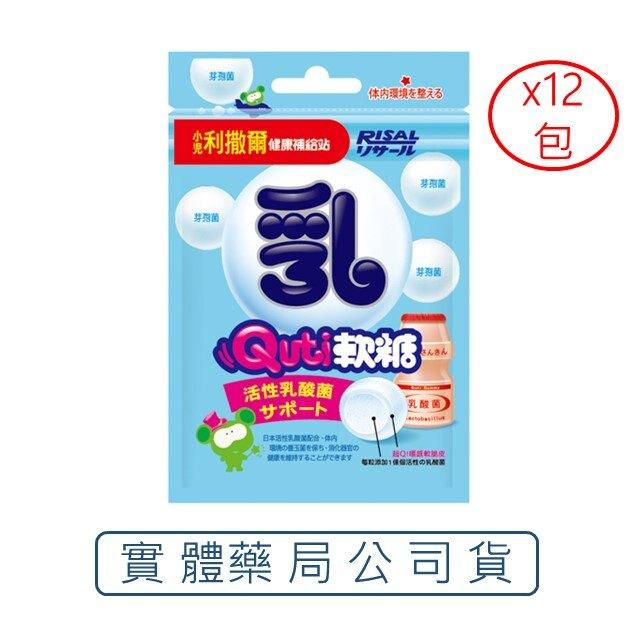 小兒利撒爾-健康補給站 Quti軟糖(乳酸菌)-12包396元