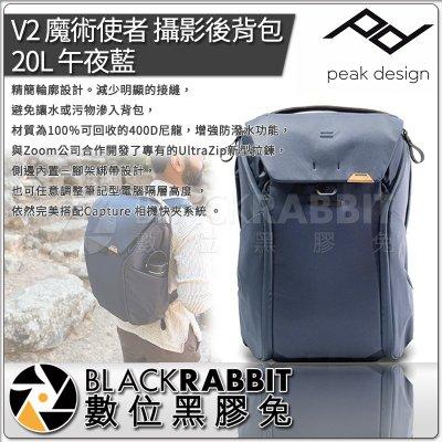 數位黑膠兔【 PEAK DESIGN V2 魔術使者 攝影後背包 30L 午夜藍 】