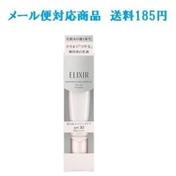 資生堂 エリクシール ホワイト デーケアレボリューション T 35ml  メール便対応商品 送料185円