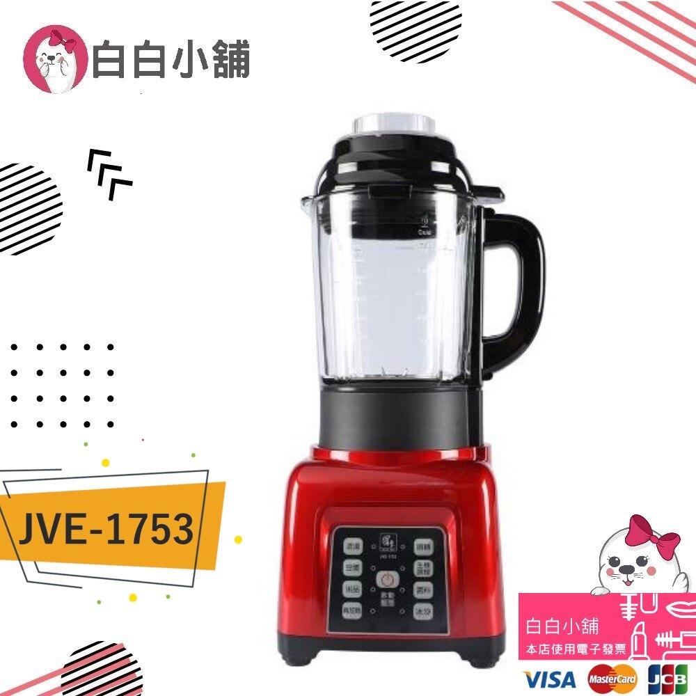 鍋寶全營養調理機(JVE-1753)【宅配免運】鍋寶全系列代購【白白小舖】