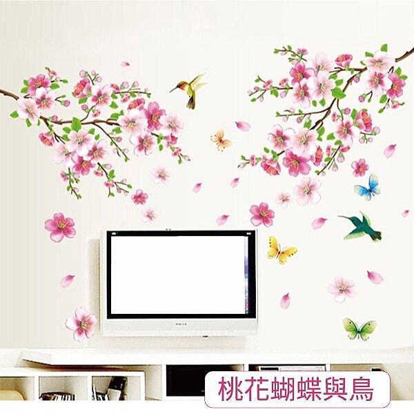 Loxin 花草壁貼 桃花蝴蝶與鳥 牆貼 DIY組合壁貼 壁紙 背景貼【BF0377】