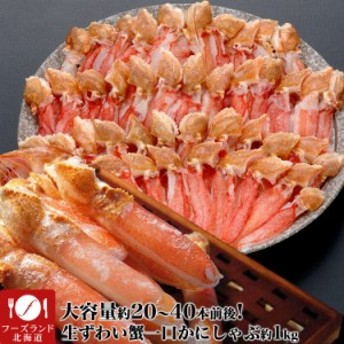 生ズワイガニ一口かにしゃぶ爪下カニ鍋用棒肉剥き身ポーション1kg約15~40本【送料無料】 蟹カニ