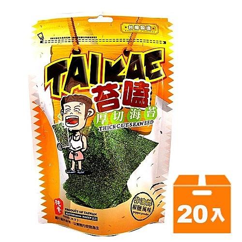 苔嗑 厚切海苔-椒鹽風味 30g (20入)/箱【康鄰超市】