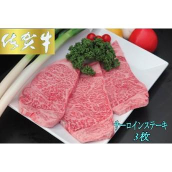 佐賀牛サーロインステーキ200g×3枚 (H065105)