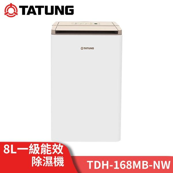 TATUNG大同 8公升節能除濕機 TDH-168MB-NW