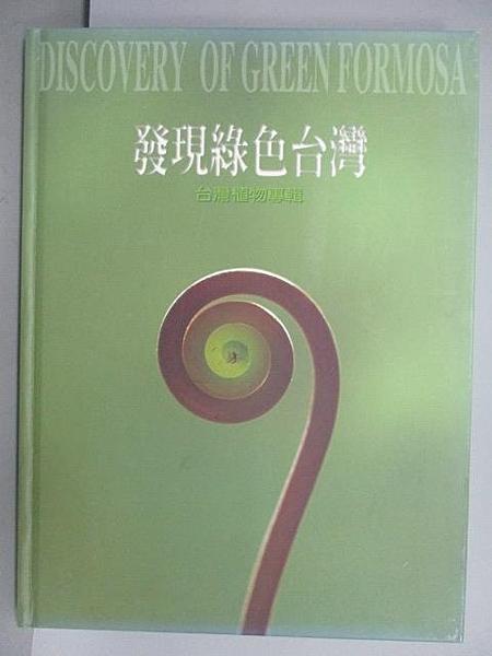 【書寶二手書T7/動植物_FE9】發現綠色台灣-台灣植物專輯_民91