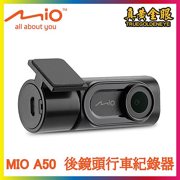 【真黃金眼】MiVue MIO A50 後鏡頭行車紀錄器
