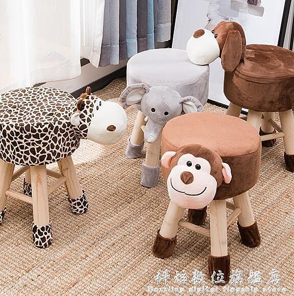 動物凳子家用可愛卡通創意小板凳矮凳實木坐凳布藝客廳換鞋凳 科炫數位