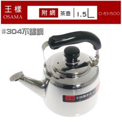 王樣 附網茶壺/1.5L 適用電磁爐 #304不鏽鋼 SGS 濾茶壺 泡茶壺 煮茶壺 O-83-1500