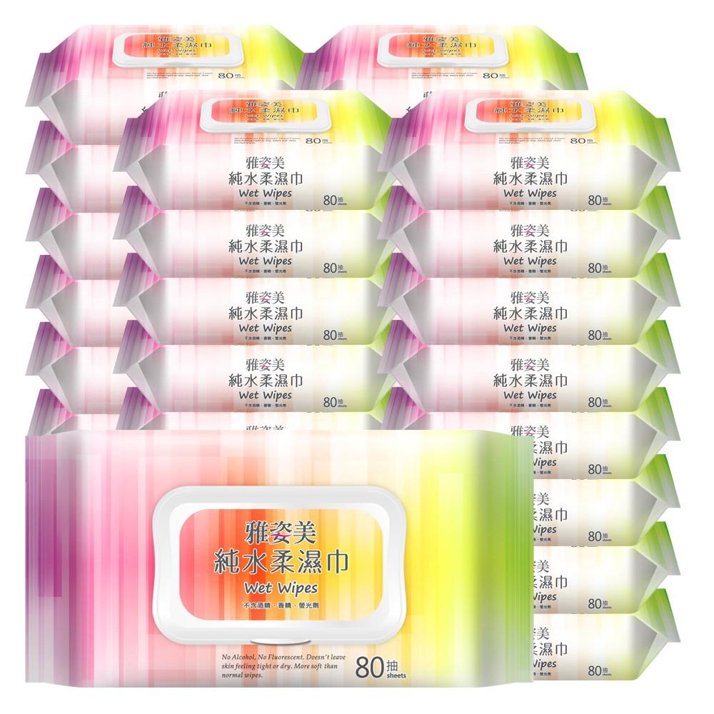 雅姿美 純水濕巾80抽含蓋X36包/箱 純水99.9 飲水級RO逆滲透純水製造 宅配免運